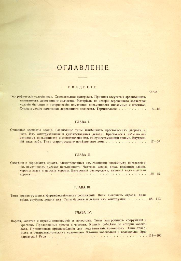 М.Красовский. Курс истории русской архитектуры